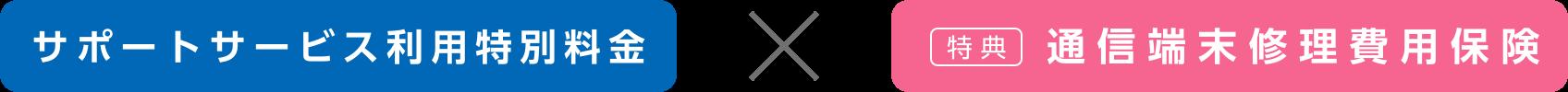 サポートサービス利用特別料金×特典 通信端末修理費用保険