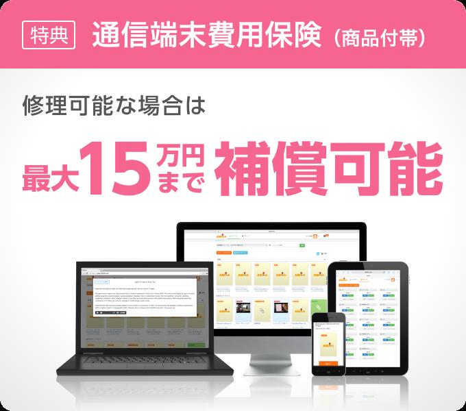 【特典】通信端末費用保険(商品付帯)
