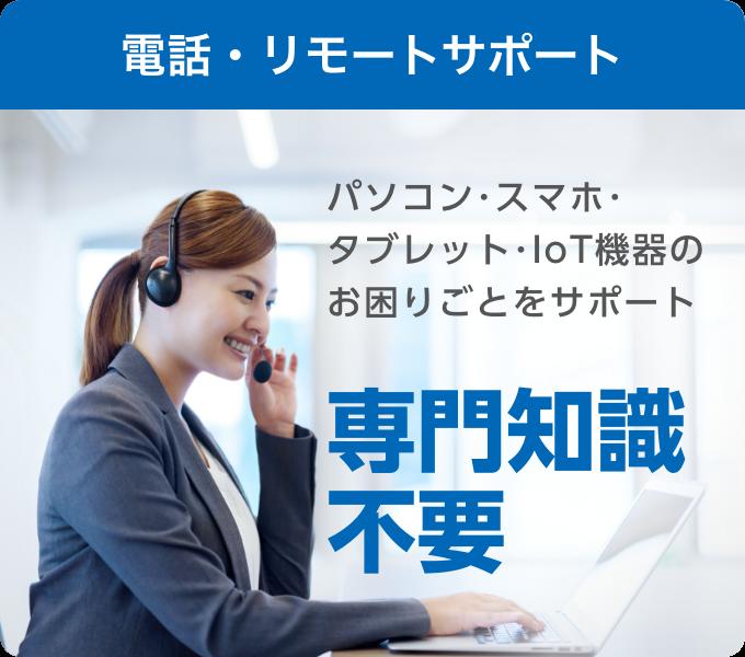 電話・リモートサポート
